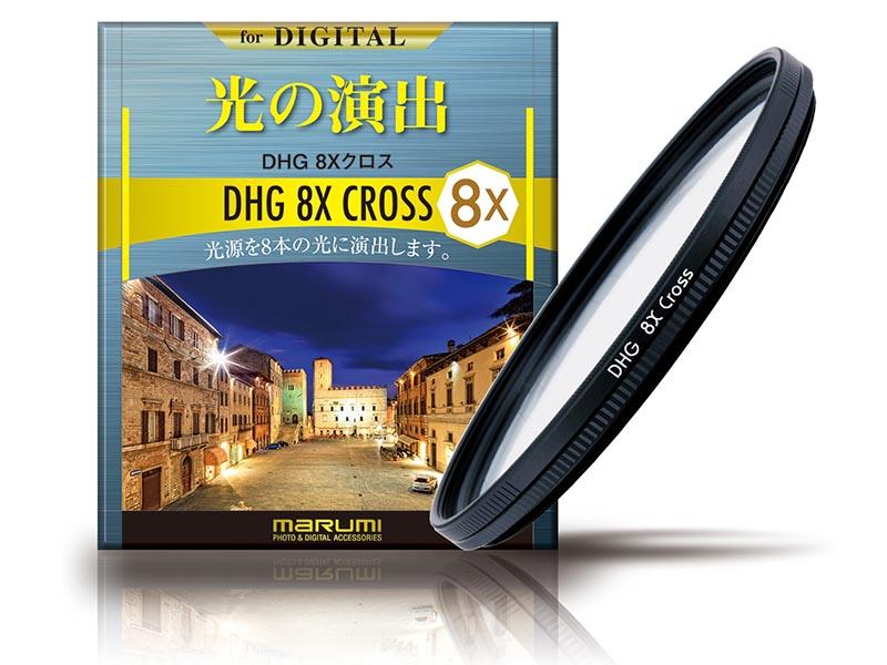 マルミ光機のクロスフィルター「DHG 8Xクロス」