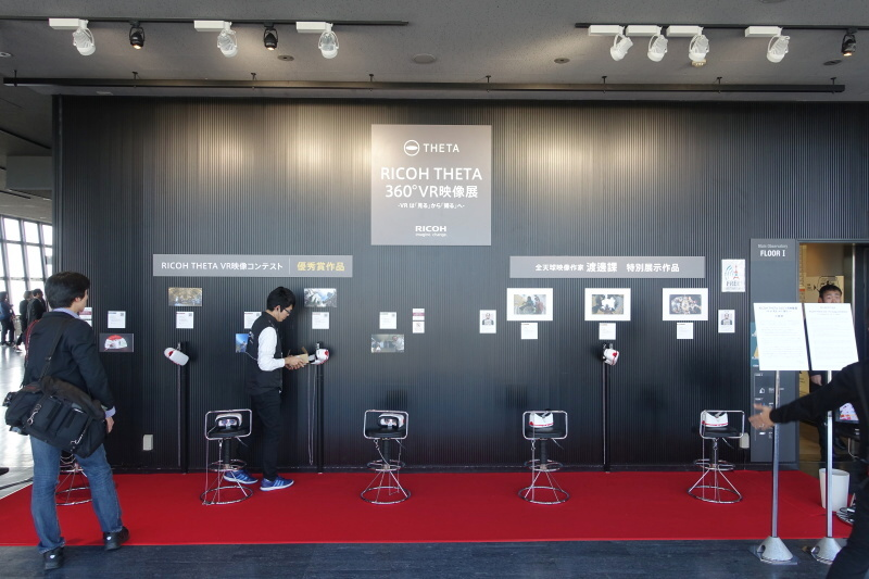 RICOH THETA 360°VR映像展の鑑賞コーナー