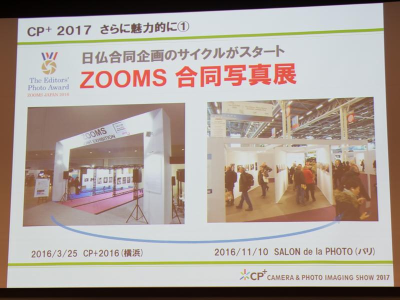 新人写真家の育成支援活動を旨とした日仏合同企画「ZOOMS」の合同写真展