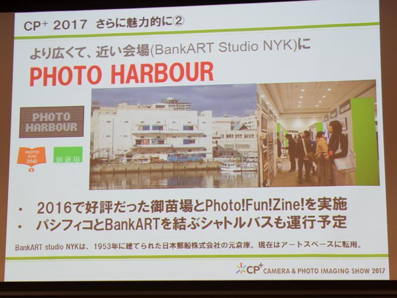 御苗場やフォトジンの販売などを行なう会場は前回よりも広いアートスペース「BankART Studio NYK」に移転