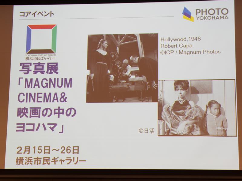 横浜市民ギャラリー「MAGNUM CINEMA & 映画の中のヨコハマ」