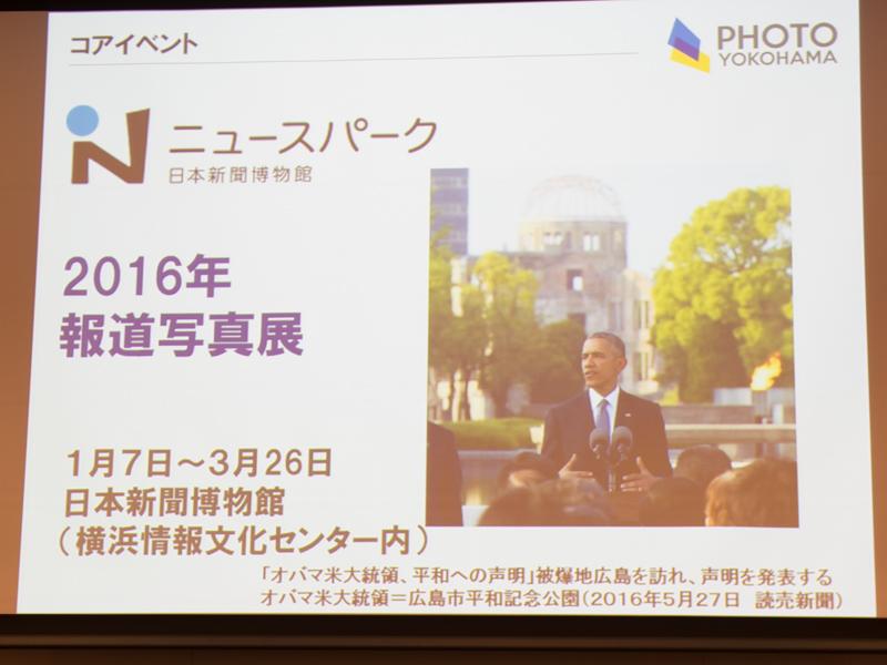 日本新聞博物館「2016年報道写真展」