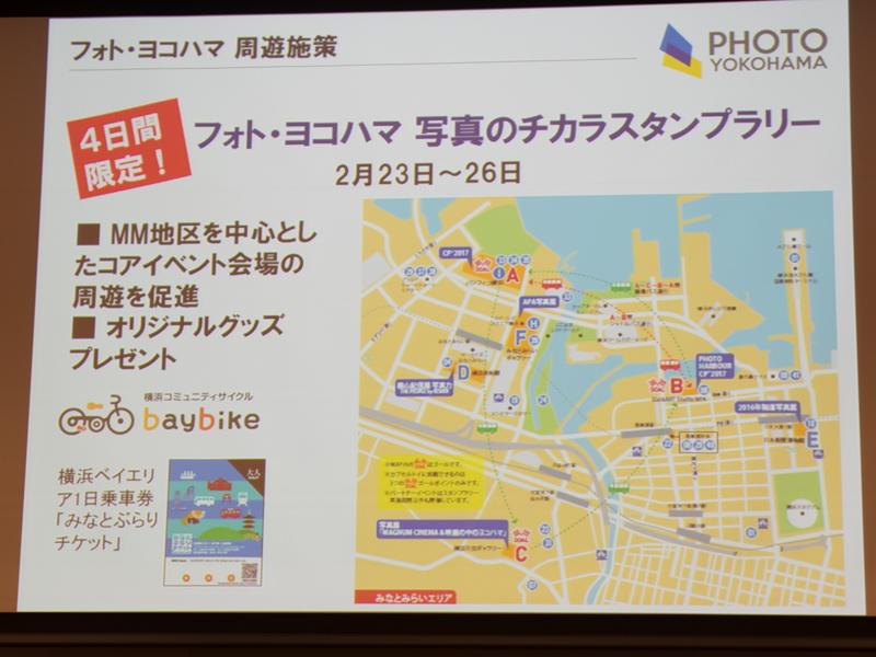 CP+期間中は、横浜市内の周遊施策としてスタンプラリーを実施する