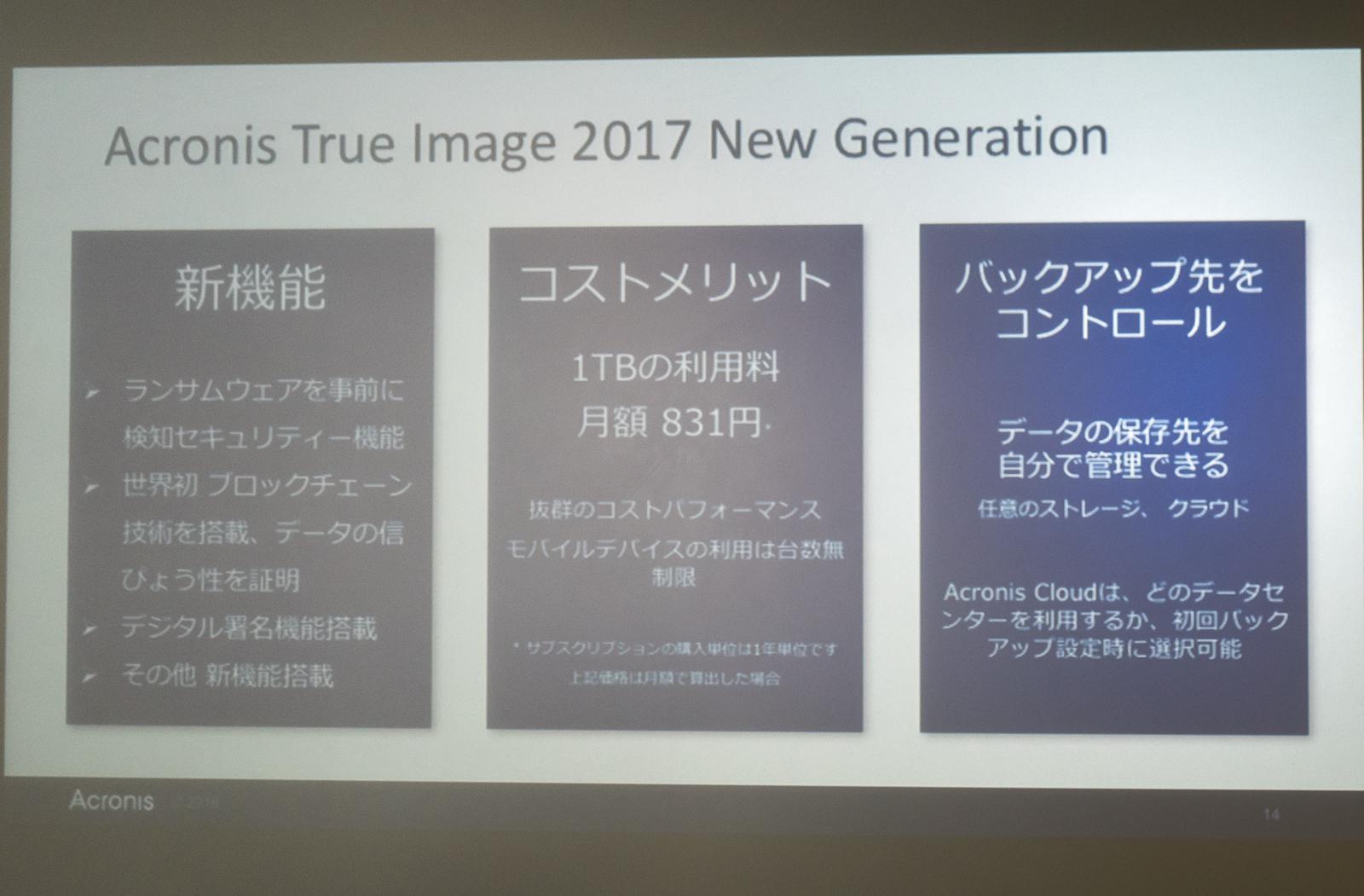 New Generationの新機能と特徴