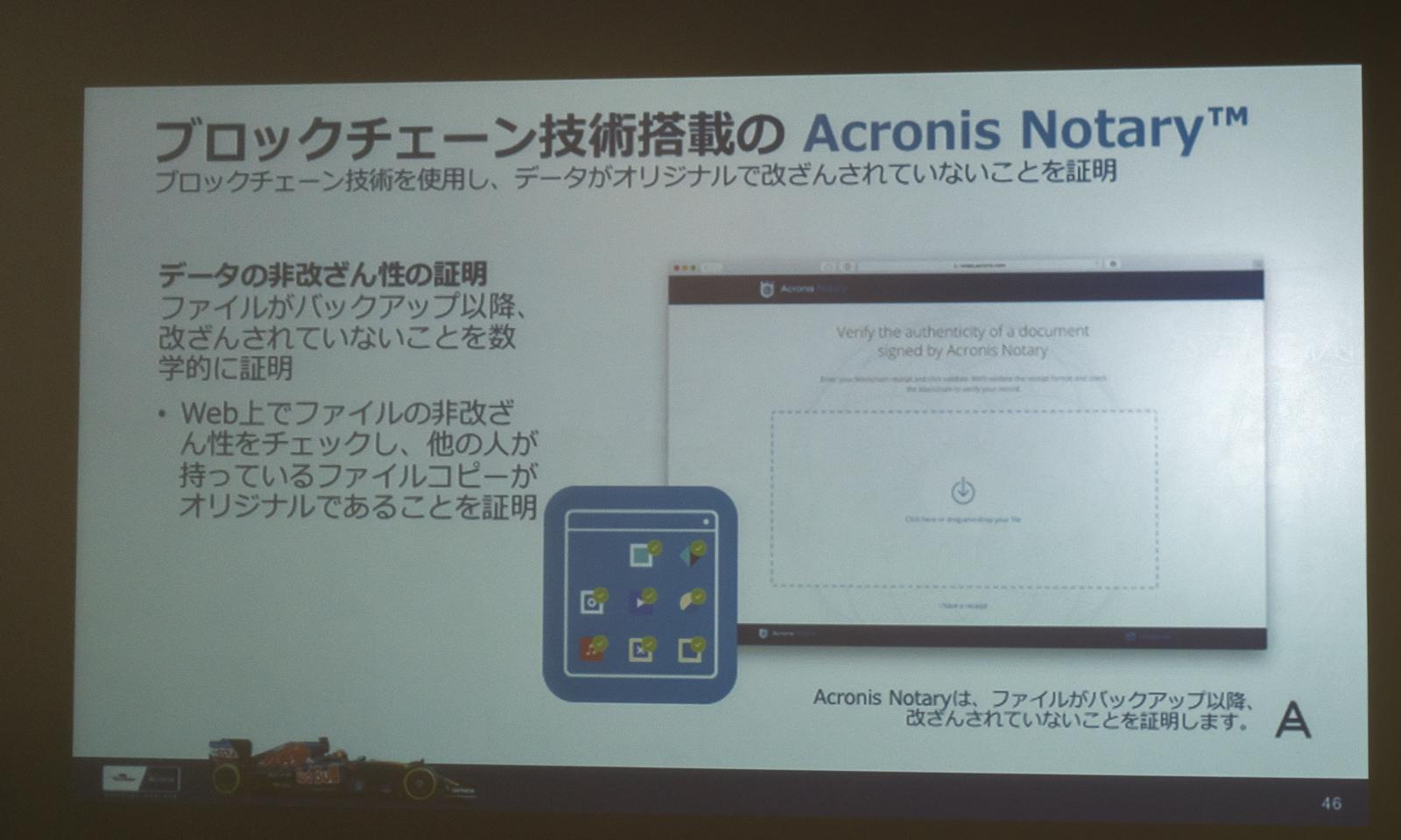 ブロックチェーン技術を使った改ざんを検証するAcronis Notary