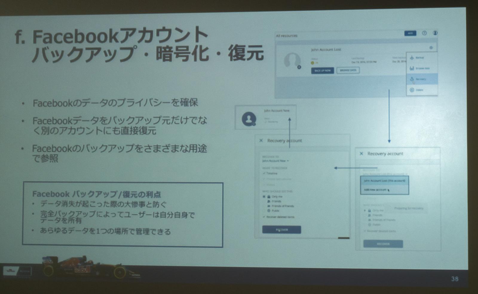 Facebookアカウントのデータをバックアップし、既存のアカウントや新規アカウントにデータを復元することもできるようになった