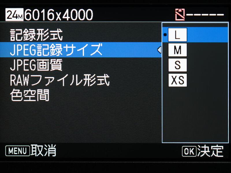 記録サイズの設定画面