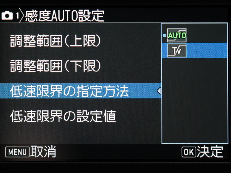 低速限界シャッター速度の設定画面