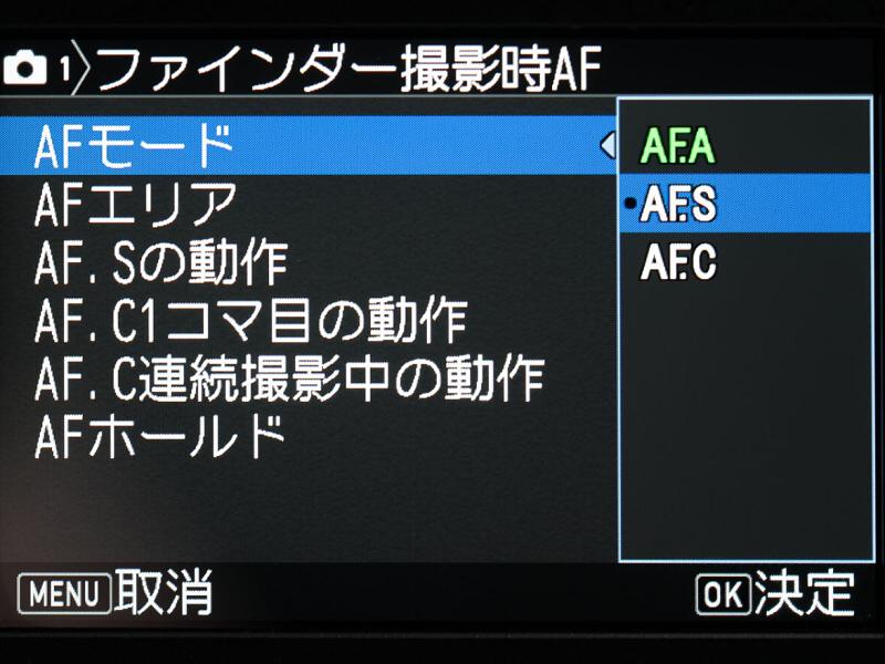 AFの設定画面