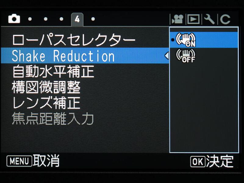 手ブレ補正の設定画面