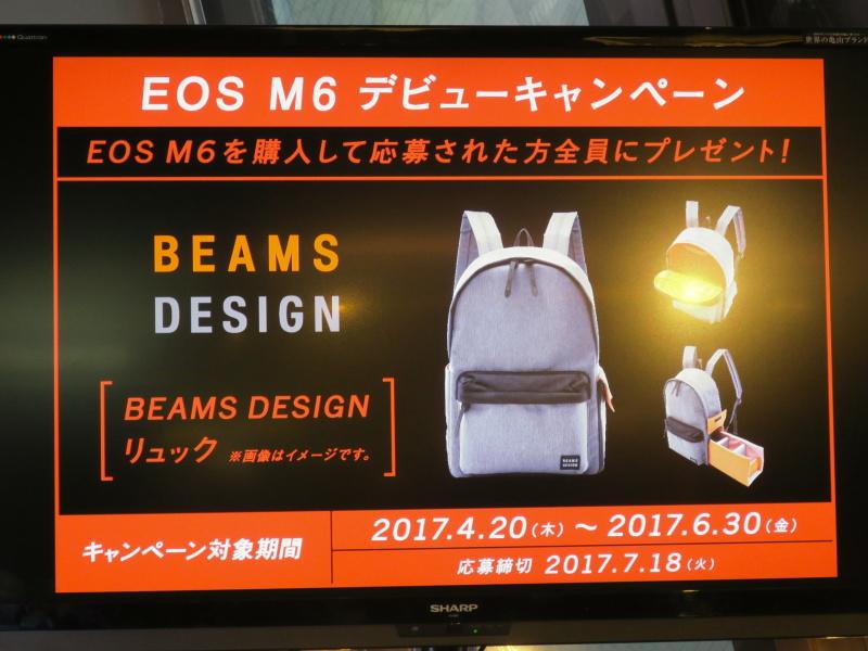 購入キャンペーンで、BEAMS DESIGNのリュックがもらえる。デイパック的にも使え、カメラはサイドからも出せる仕組み。4月20日〜6月30日までに購入した応募者全員に進呈。