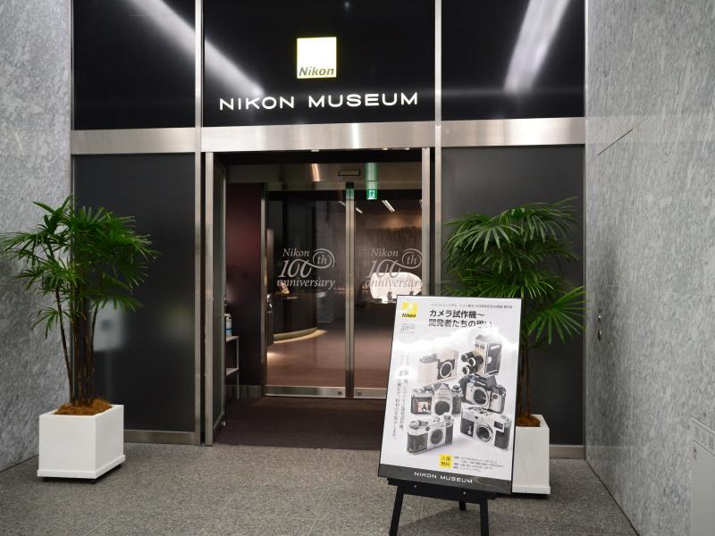 ニコンミュージアムの入口