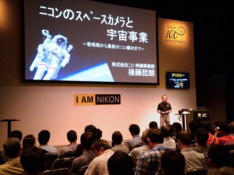 後藤哲朗さんによるスペースニコンに関する話。登場した後藤さんは大歓声で迎えられていた。