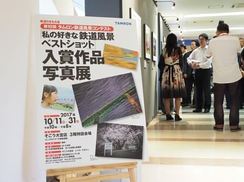 第10回タムロン鉄道風景コンテストの作品展が開幕