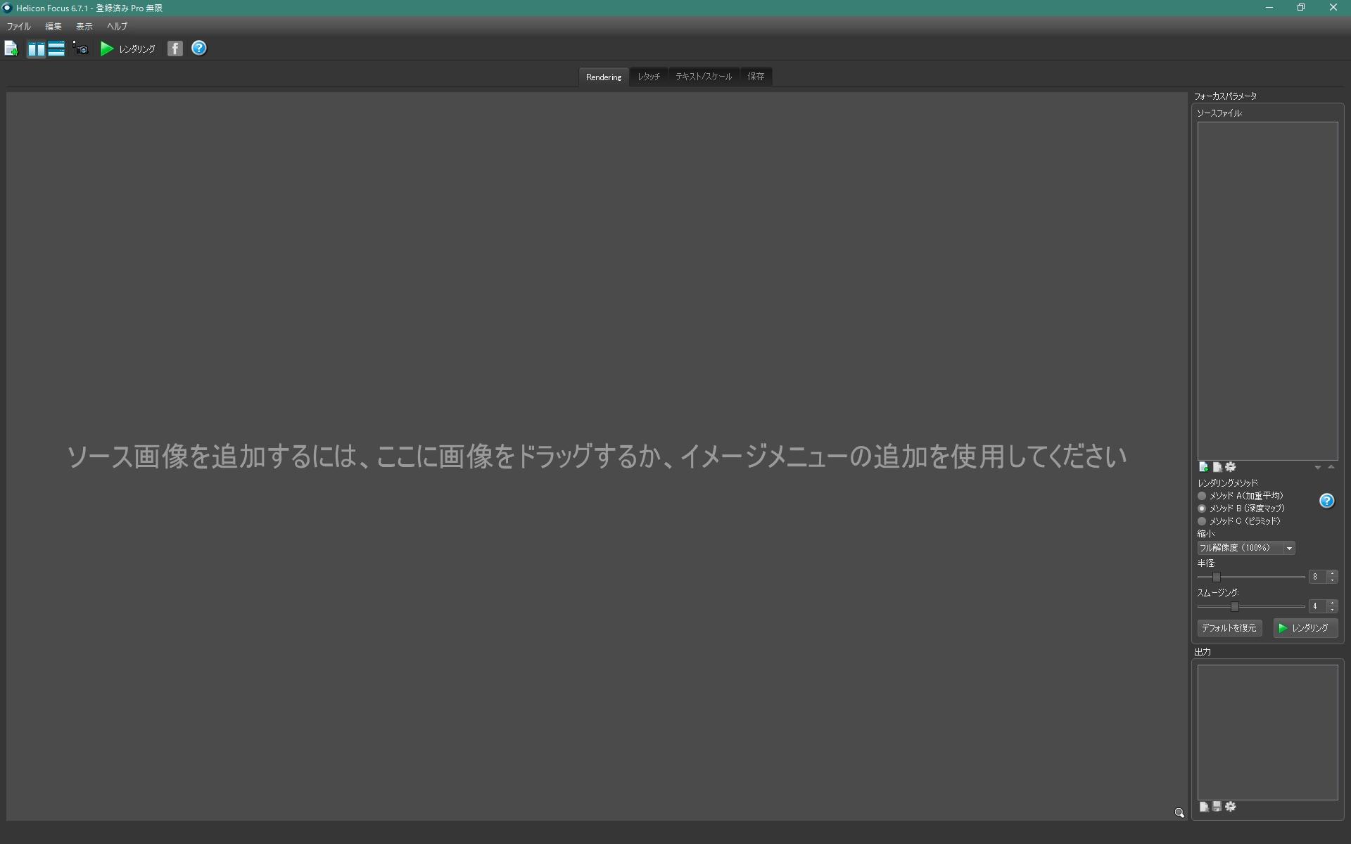 Helicon Focusの起動画面。海外製ソフトだが日本語化されているのがうれしい。