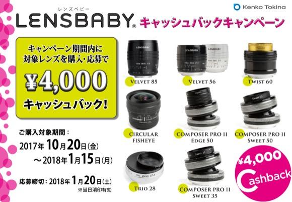 レンズベビーキャッシュバックキャンペーン http://www.kenko-tokina.co.jp/special/campaign/lensbaby2017.html