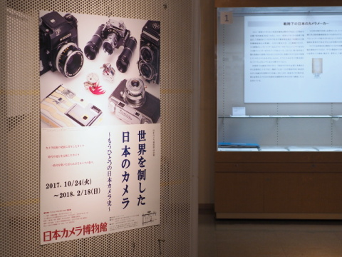 日本カメラ博物館、特別展「世界を制した日本のカメラ」を報道公開