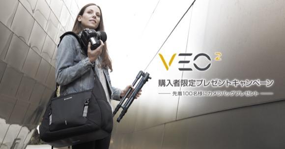 三脚 VEO 2 購入者限定プレゼントキャンペーン
