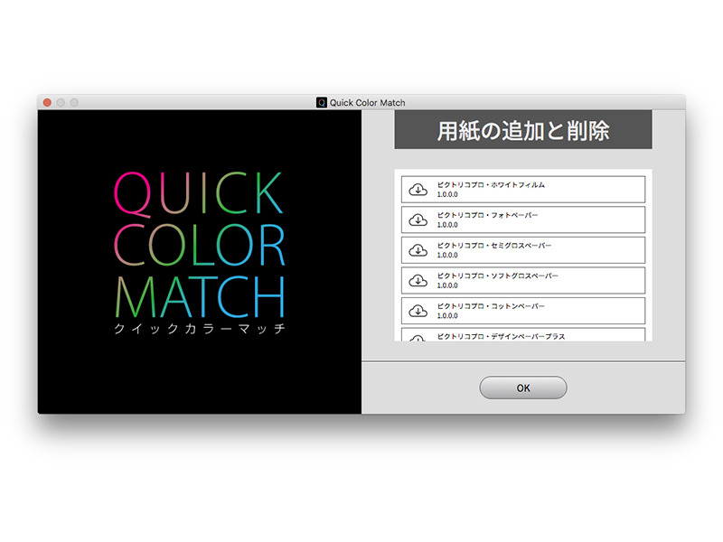 EIZO Quick Color Match