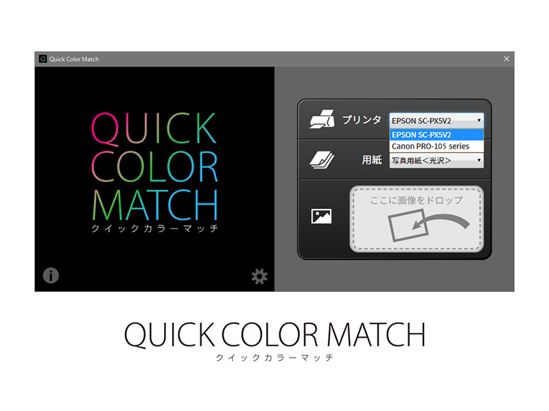 Colorio V-edition EP-50Vに対応