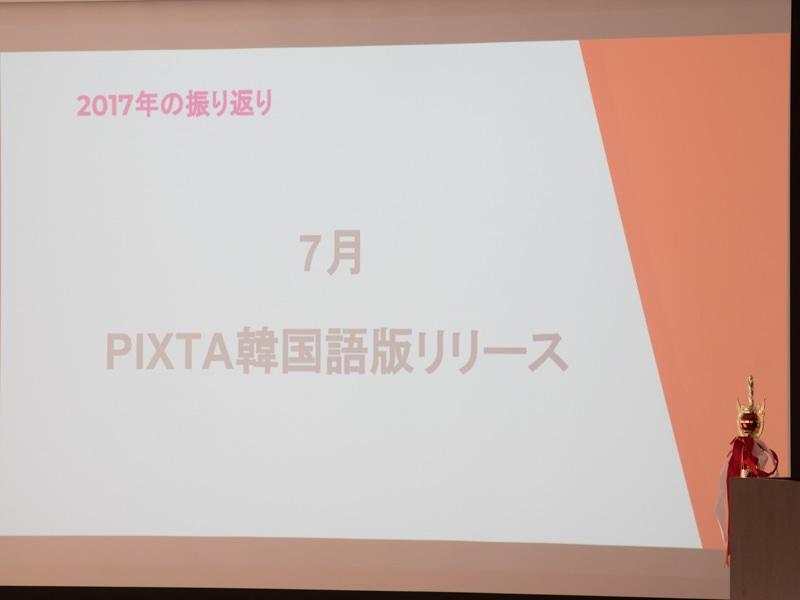 2月に韓国Topic Imagesを買収し、7月より韓国語版のPIXTAをオープンした