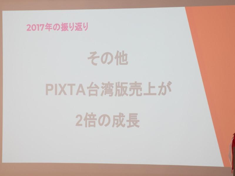 台湾版PIXTAも好調