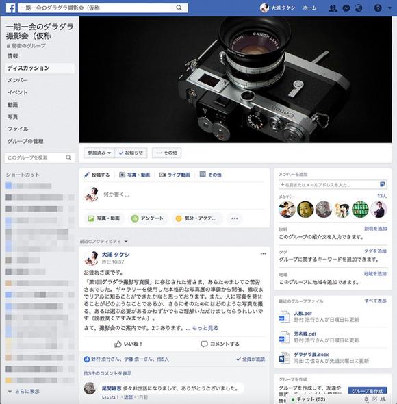 """今回グループ写真展を開催した「一期一会のダラダラ撮影会(仮称」のFacebookグループのページ。撮影会の案内や撮影した写真の発表などこのページで行っている。""""秘密のページ""""に設定しているので、メンバー以外は見ることができない。"""