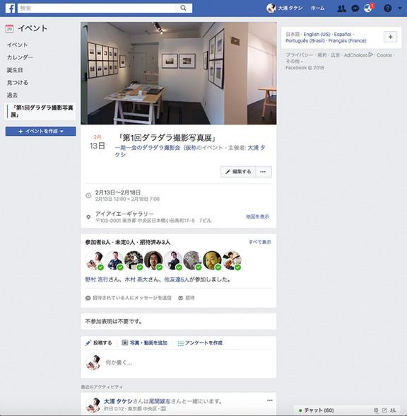 Facebookグループ内に作成した「第1回ダラダラ撮影写真展」のイベントページ。このページを使い、写真展に関する情報のやりとりを参加メンバーで行った。