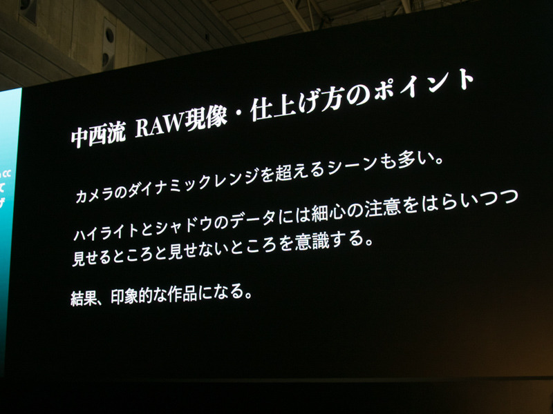 中西さんがRAW現像で作品を仕上げるときに考慮するポイント。