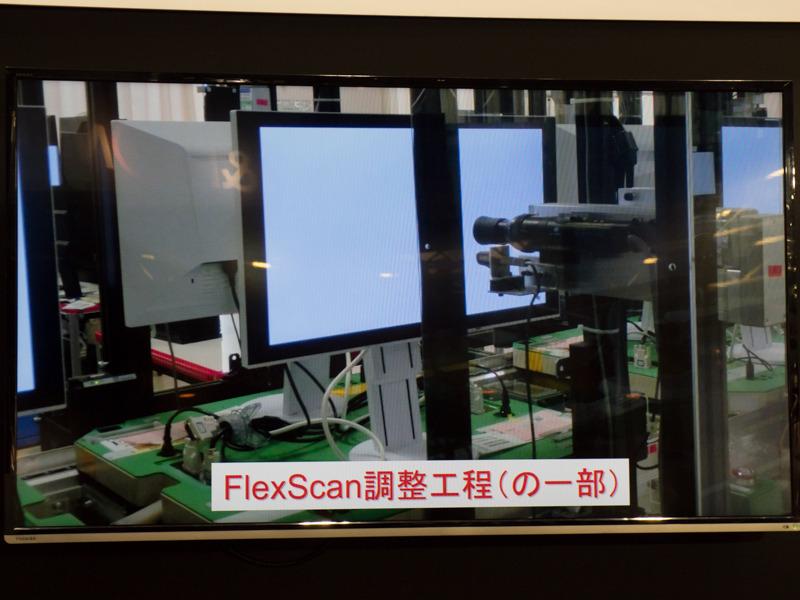 FlexScanの調整工程の一部。自動化されている箇所もあるという。