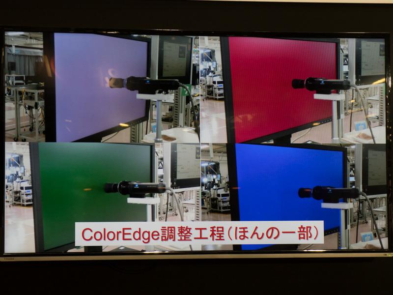 ColorEdgeではさらに複数の色を表示した際の調整も行なっている。