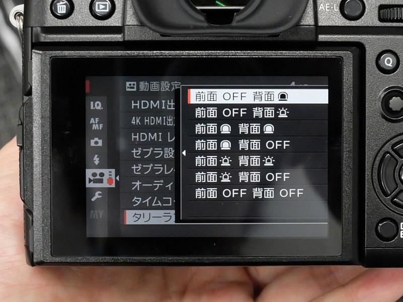 動画記録中であることをランプ点灯で示す「タリーランプ設定」。