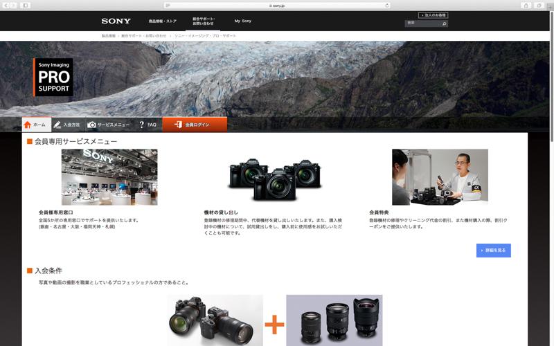 ソニー・イメージング・プロ・サポートのトップページ。