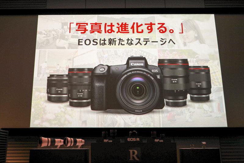 <center>日本で行われた発表会の様子。新システムの登場を大々的にアピールした。</center>