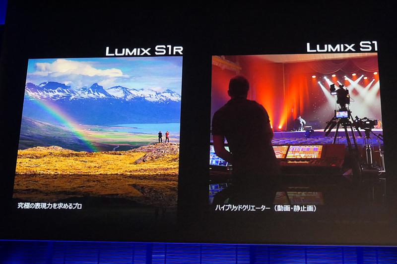 LUMIX S1R(有効4,730万画素)とLUMIX S1(有効2,420万画素)の棲み分け。