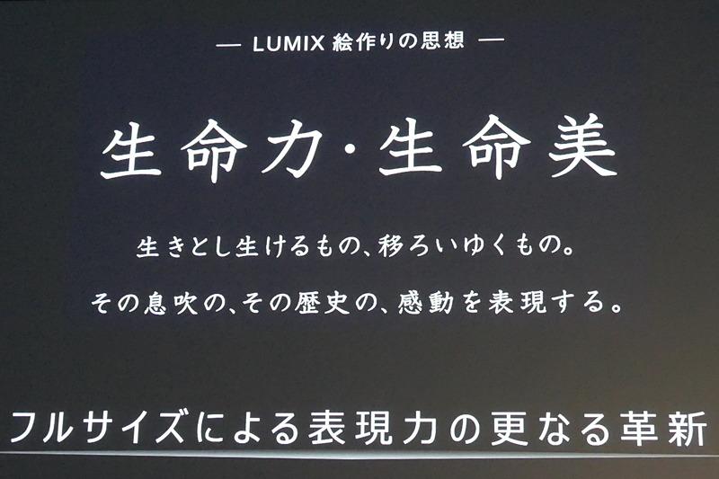 マイクロフォーサーズ機「LUMIX G9 Pro」で評価を得たという絵作り思想を継承し、フルサイズセンサーならではの階調特性を活かして発展。