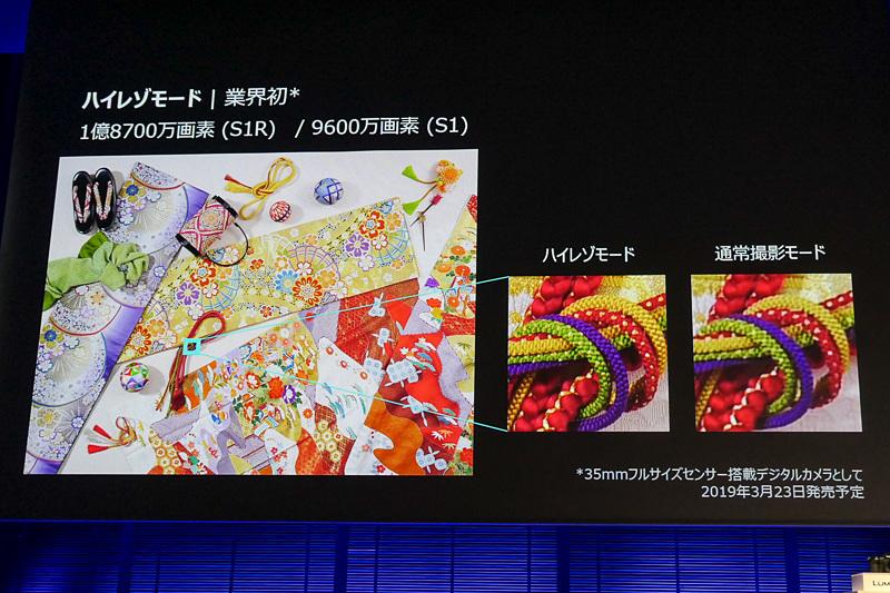 8枚を連写合成する「ハイレゾモード」では、LUMIX S1Rで1億8,700万画素、LUMIX S1で9,600万画素の高解像記録が可能になった。