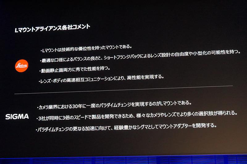 海外発表時に行われたプレゼンテーションでの各社コメント。ライカはLマウントの優位性を、シグマはカメラ史における同アライアンスのインパクトを語った。