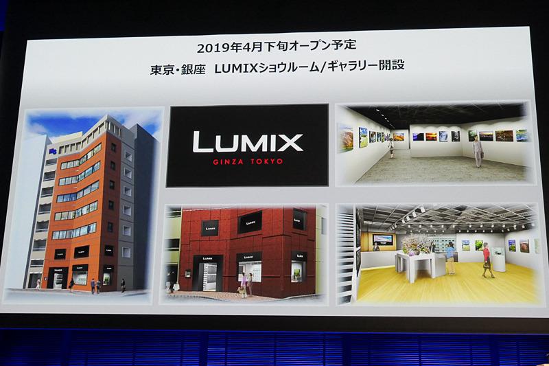 4月下旬に東京・銀座にLUMIXのショールームとギャラリーを開設。