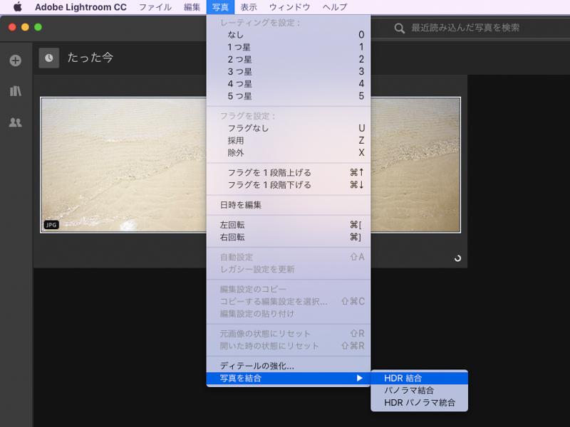 露出が明るめの写真と暗めの写真を用意して、「HDR結合」の操作を実行しているところ。操作方法はプルダウンメニュー「写真」→「写真を結合」→「HDR結合」で実行する。