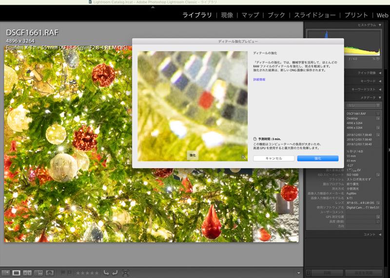 Lightroom Classic CCで富士フイルムX-T1で撮影したRAWデータに対して「ディテールの強化」を実行しているところ。