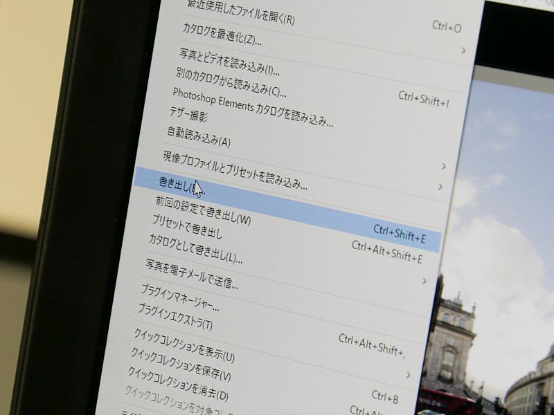 編集したRAWデータをカメラ内JPEGと同様にスティッチングするには、まずファイルメニューの「書き出し」を選ぶ。