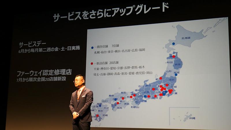 同社SIMフリー端末のユーザー向けに日本のサービス拠点を拡大。現在の7店舗では足りず、20店舗の認定修理店を新設するという。