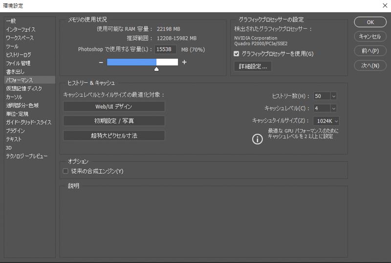 Adobe Photoshopでの設定画面。