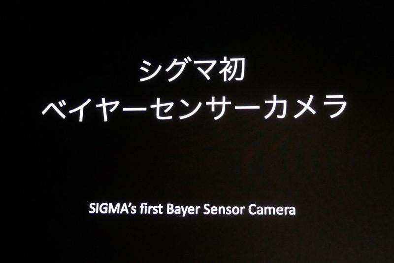 SIGMA fpは「シグマ初のベイヤーセンサーカメラ」として発表。