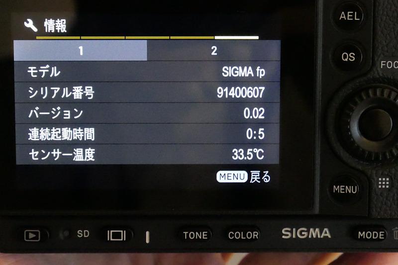 「センサー温度」が表示できるのは興味深い。外部電源で本格的な動画撮影を行う場合、気にすべきはバッテリー残量より本体温度なのだろう。
