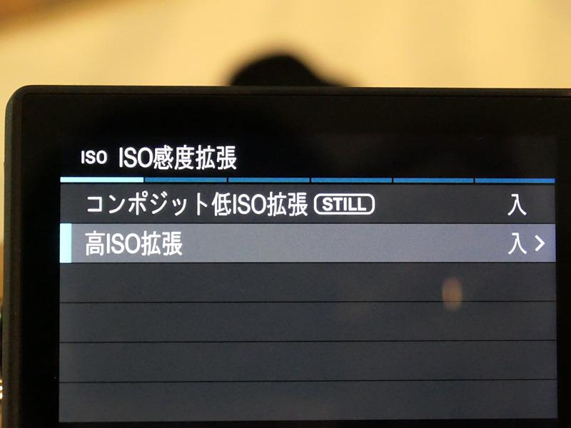 ISO 100未満の拡張感度は「コンポジット低ISO拡張」という位置づけで、静止画のみ。複数枚の連写合成で実現している。高ISO拡張は動画でも使える。