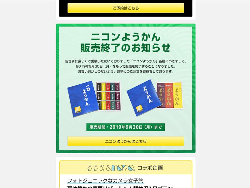 <center>2019年8月22日に配信されたメールマガジンより</center>