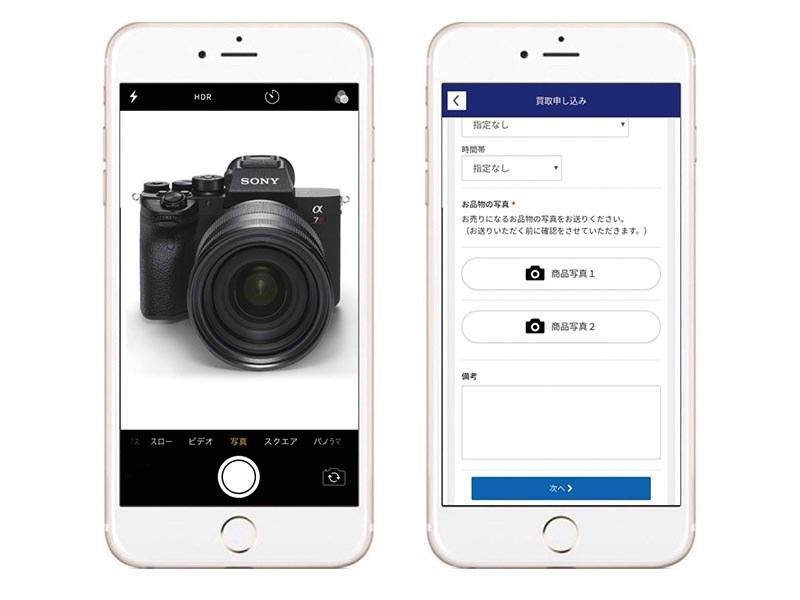 買取品もスマートフォンで撮影した画像で送信できる。