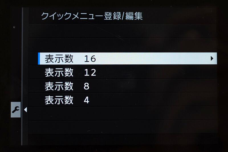 クイックメニューの表示数を減らせる設定も、X-Pro3で追加。